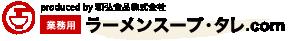 ラーメンスープ・タレ.com「produced by 和弘食品株式会社」