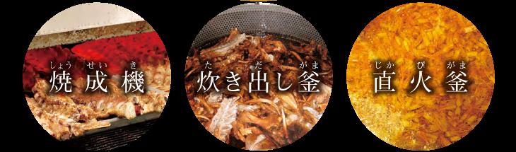 焼成機/炊き出し釜/直火釜
