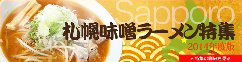 札幌味噌ラーメン特集 2014年度版