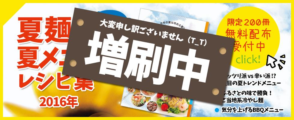 増刷中・夏麺&夏メニューレシピ集
