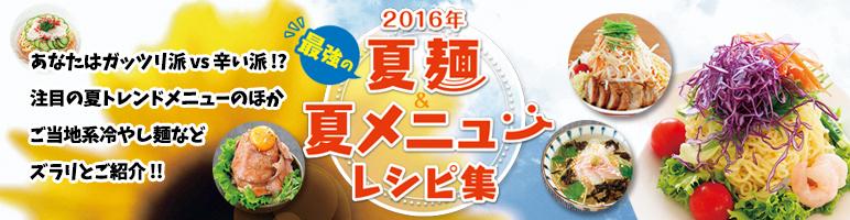 2016年 夏麺&夏メニューレシピ集