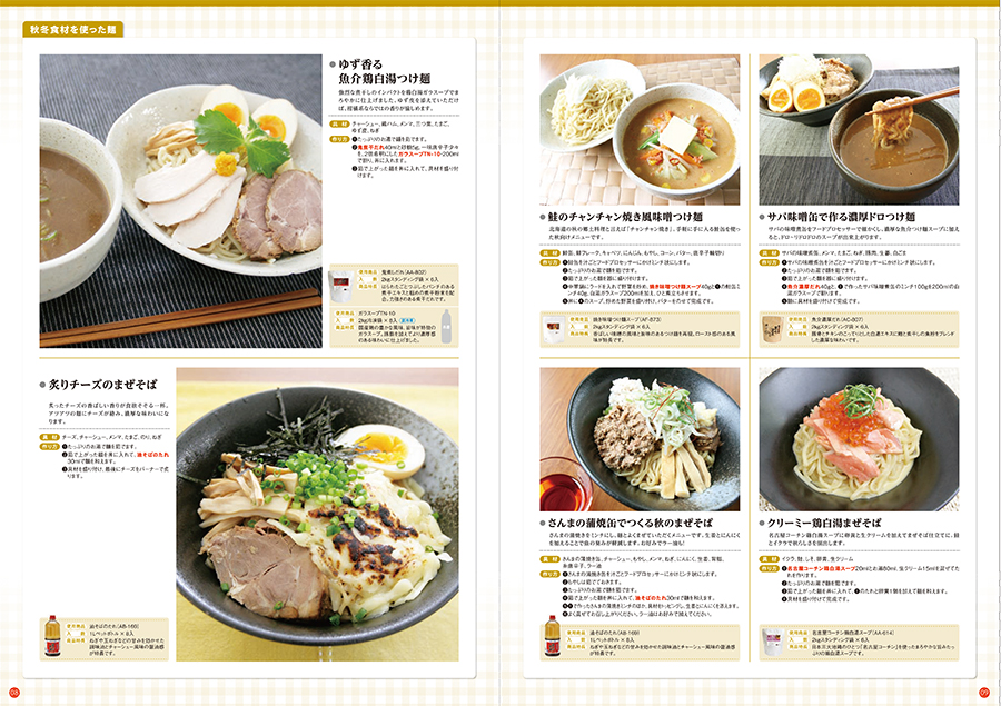 秋冬のまぜ麺 サンプル