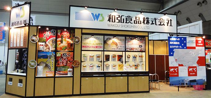 東京ラーメン産業展 和弘食品ブース