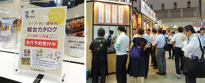 東京ラーメン産業展 新カタログの案内