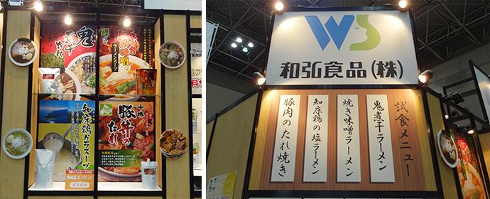 東京ラーメン産業展 和弘食品試食