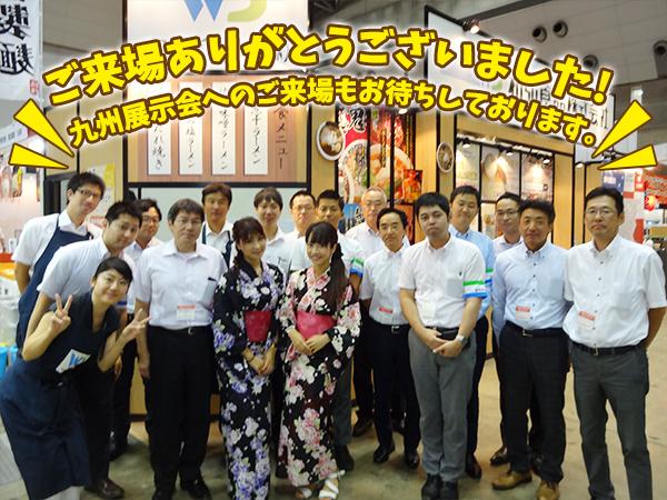 東京ラーメン産業展 和弘食品スタッフ