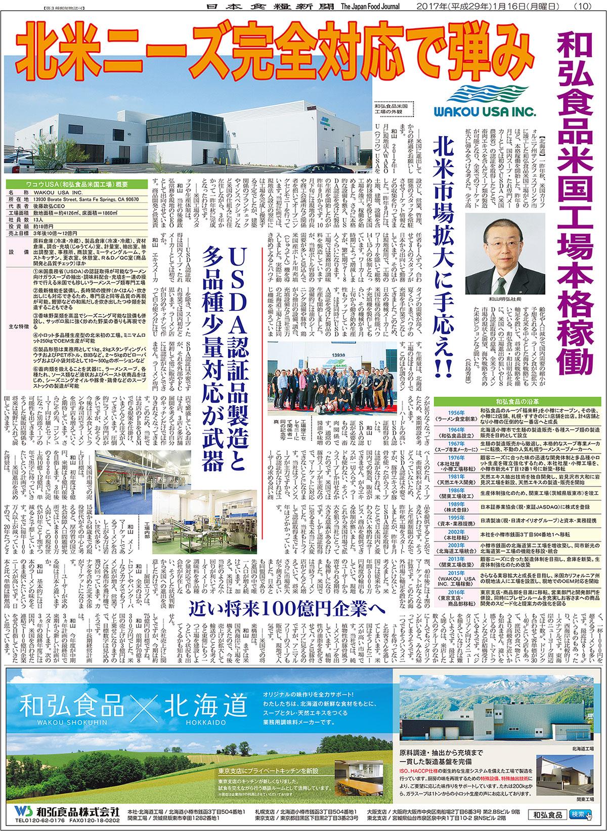 日本食糧新聞 WAKOU USA 記事