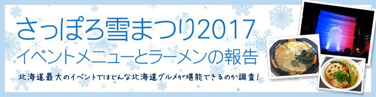 さっぽろ雪まつり2017 ラーメンとグルメ