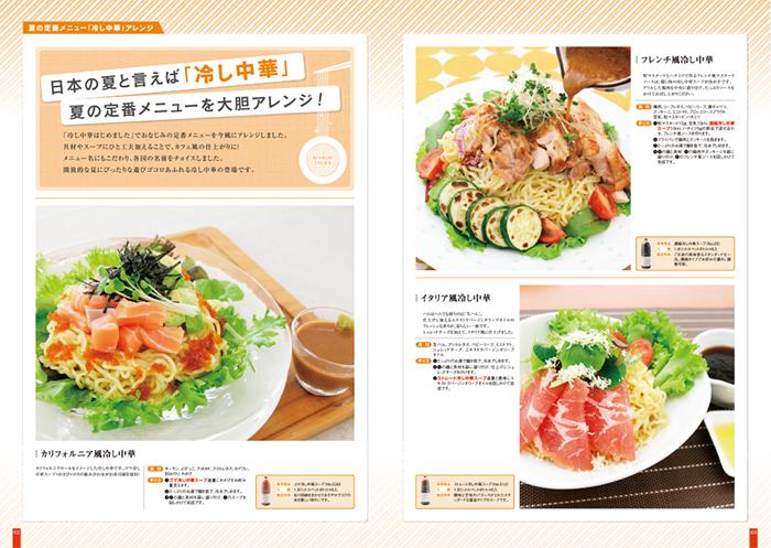 夏麺&夏メニューレシピ集-見本1