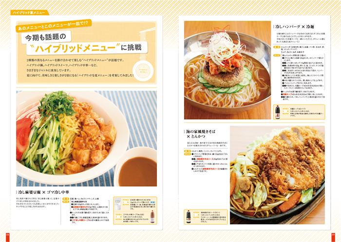 夏麺&夏メニューレシピ集-見本2