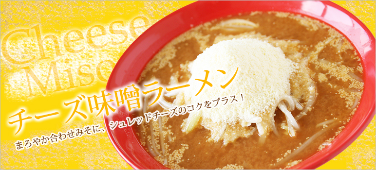 味噌 ラーメン チーズ