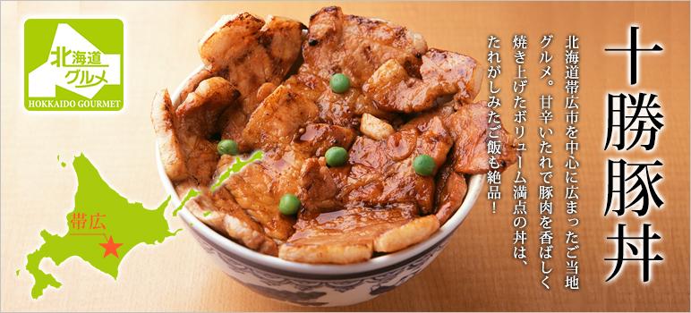 十勝豚丼のレシピ