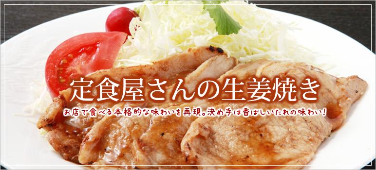 生姜焼き タレ レシピ