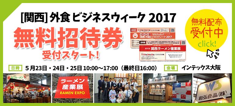 関西 ラーメン産業展 2017