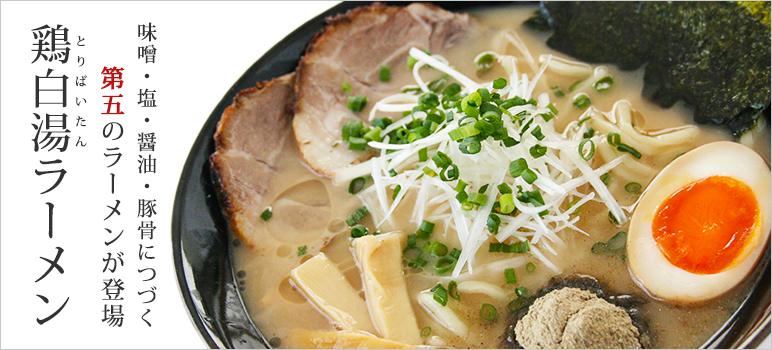 濃厚鶏白湯ラーメン・醤油味