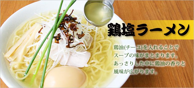 鳥塩ラーメン レシピ