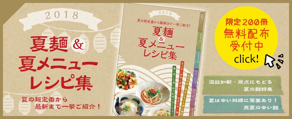 夏麺&夏メニュー レシピ集 2017