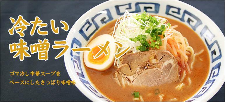 味噌 ラーメン スープ レシピ