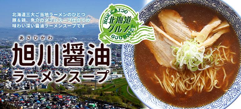 スープ 醤油 ラーメン